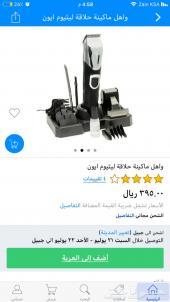 مكينة حلاقة من wahl