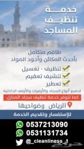 تنظيف سجاد المساجد والمنازل ( سعوديين )