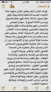 لبان ذكر حوجري اخضر عماني نظيف درجة أولى