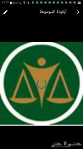 محامي في خدمتك