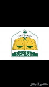 معقب لدى محكمة التنفيذ بالطائف ومكة المكرمة