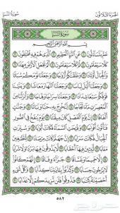 مجموعة واتس القرآن الكريم .. كل يوم صفحتان