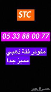 رقم STC ذهبي 0533880077