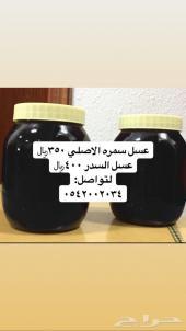 عسل سدر وسمره اصلي