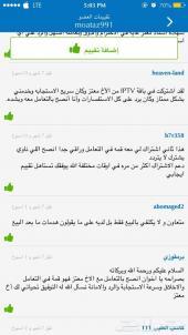 إشتراك IPTV و مكتبه افلام لجوال و شاشه وتايجر