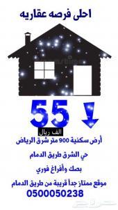 ( 55 ألف ) أرض سكنية 900 متر شرق الرياض