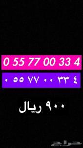 رقم STC مميز 0557700334