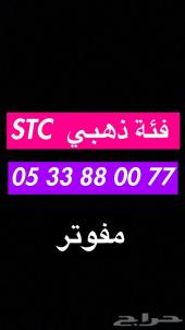 رقم STC مميز 0533880077