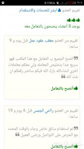 الاستقدام من السودان ومصر مجانا وخلال أسبوعين