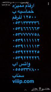 ارقام مميزه 0.5.0.0.5.0.0 و 1.1.1.1.1 و6.6.6.