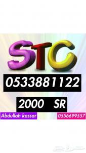 رقم مميز جدا STC مفوتر ذهبي دبلات