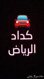 كداد توصيل مشاوير من الرياض الى مدن المملكة