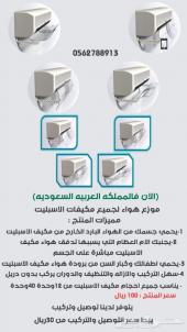 جناح توزيع هواء المكيف الاسبليت