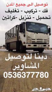 نقل عفش مع عمال في الدمام وخارجها
