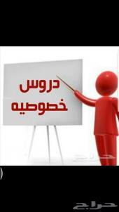معلم مصري متميز تأسيس ومتابعة جميع المواد