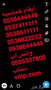 ارقام مميزه 6-6-6-6-6 و 5-5-0-0-0-0-5-0