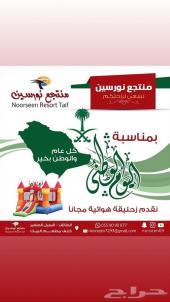 منتجع نورسين بعروض اليوم الوطني