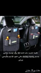 حقيبة تخزين  اوبر25 ريال توصيل مجاني