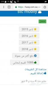 شحن بياناتSTCكويك نت ثلاث أشهر 1093 تقيم