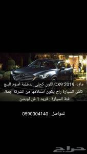 مازدا 2019 CX9 فل اوبشن