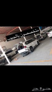 عروض ترهيم جيوب لكزس وغيره مركز دبي بالرياض