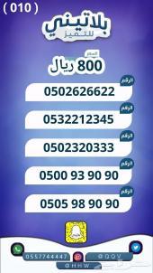 Stcمحبي التميز (vip) أرقام مميزة (مع الأسعار)