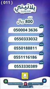 Vip زين-موبايلي- اتصالاتstc - ارقام مميزة 888