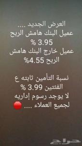 عروض ت بنك الرياض لجميع البنوك اللأخري