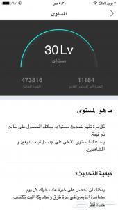 حساب بيقو لايف لفل 30  VIP