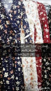 بيعة سريعة تصفية ملابس