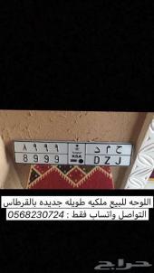لوحه حمد 9 للبيع
