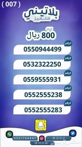 777 رقم مميز 999 ارقام مميزة 666 جميع المناطق