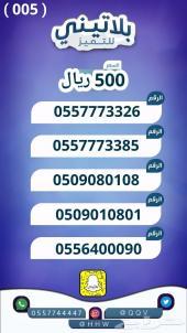 444 555  - 3 3 3 3 - رباعي - ثلاثي - رقم مميز