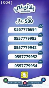 (ارقام) موبايلي-زين- اتصالات (مميزة) vip 666