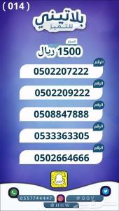 Vip رقم مميز - سهل ومرتب - موبايلي- زين-stc