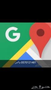 ظهور موقع محلك في الخريطه ووصول الزباين لك