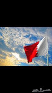 توصيل للبحرين من الدمام او الخبر
