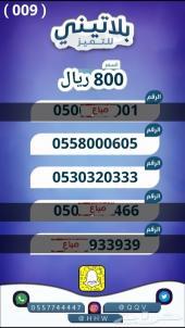 للبيع (0550188811) والمزيد من الأرقام المميزة