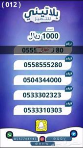 0558555X80 رقم سهل ومرتب