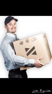 توصيل و نقل بضائع و طرود ومستلزمات شخصية