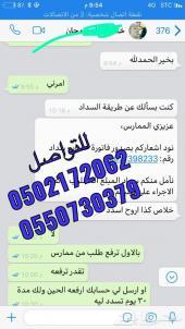 تجديد بطاقة الهيئة السعودية للتخصصات