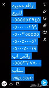 ارقام مميزه 0.0.0.0.0.0. ست اصفار VIP