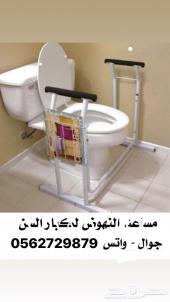 كرسي مساعد النهوض للحمام لكبار السن