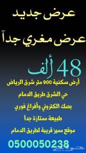 ( 48 ألف ) أرض 900 متر شرق الرياض فرصة
