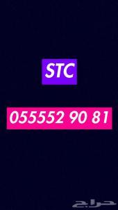عروض مميزه للارقام المميزه سوا STC
