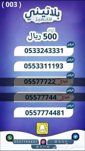 999 777  - 3 3 3 3 - رباعي - ثلاثي - رقم مميز