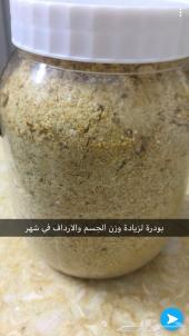 بودرة التسمين المركزة للصغار والكبار