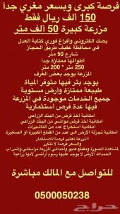 مزرعة 50 ألف متر طريق الحجاز150 ألف أو مبادلة
