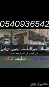 نقل عفش في الشرقيه مع العمال فك تركيب
