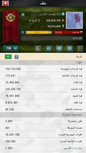 قلعة في لعبة صقور العرب للبيع اعلئ سوم